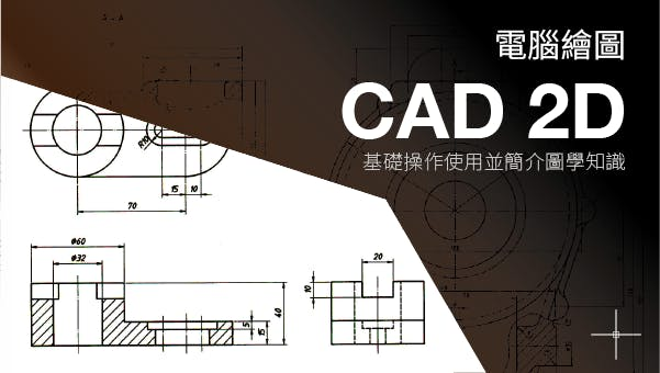 工程圖學 2D CAD