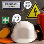 Охрана труда и безопасность на производстве