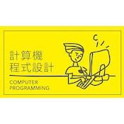 計算機程式設計 (Computer Programming)