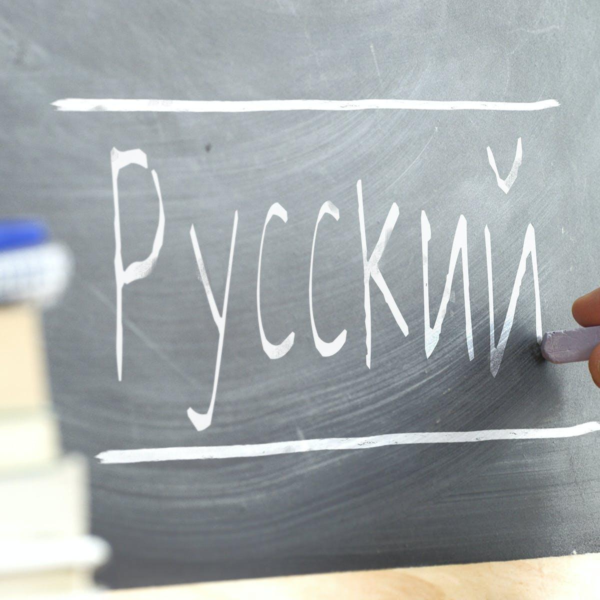 Русский как иностранный: B1+. Russian as a foreign language: B1+