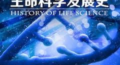 生命科学发展史