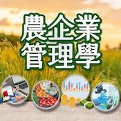 農企業管理學 (Agribusiness Management)