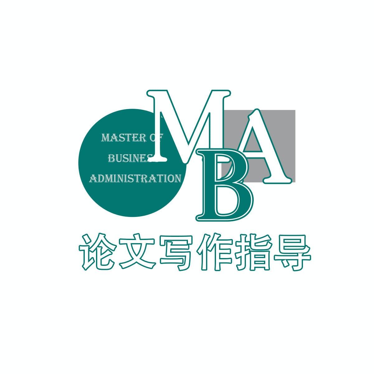 《MBA论文写作指导》