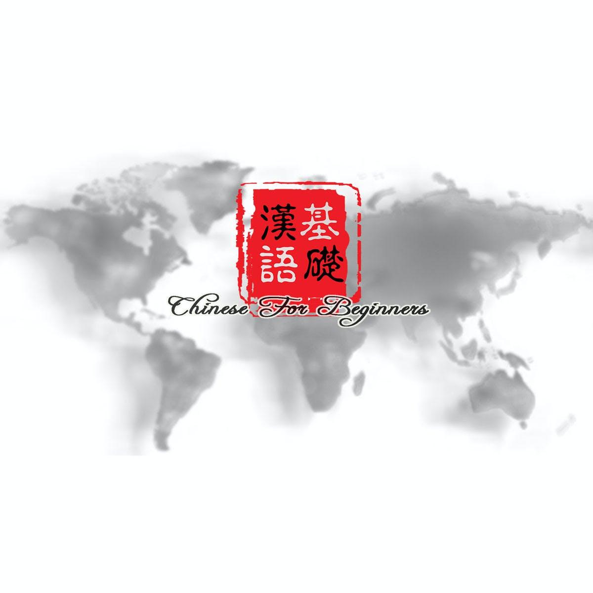 Chinês para Iniciantes