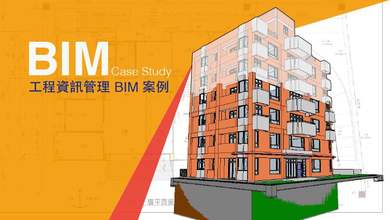 工程資訊管理 BIM 塑模