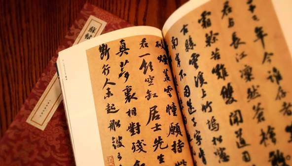 東坡詞 (Ci Poetry of Su Dong Po)