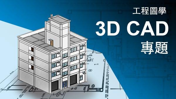 工程圖學 3D CAD 專題