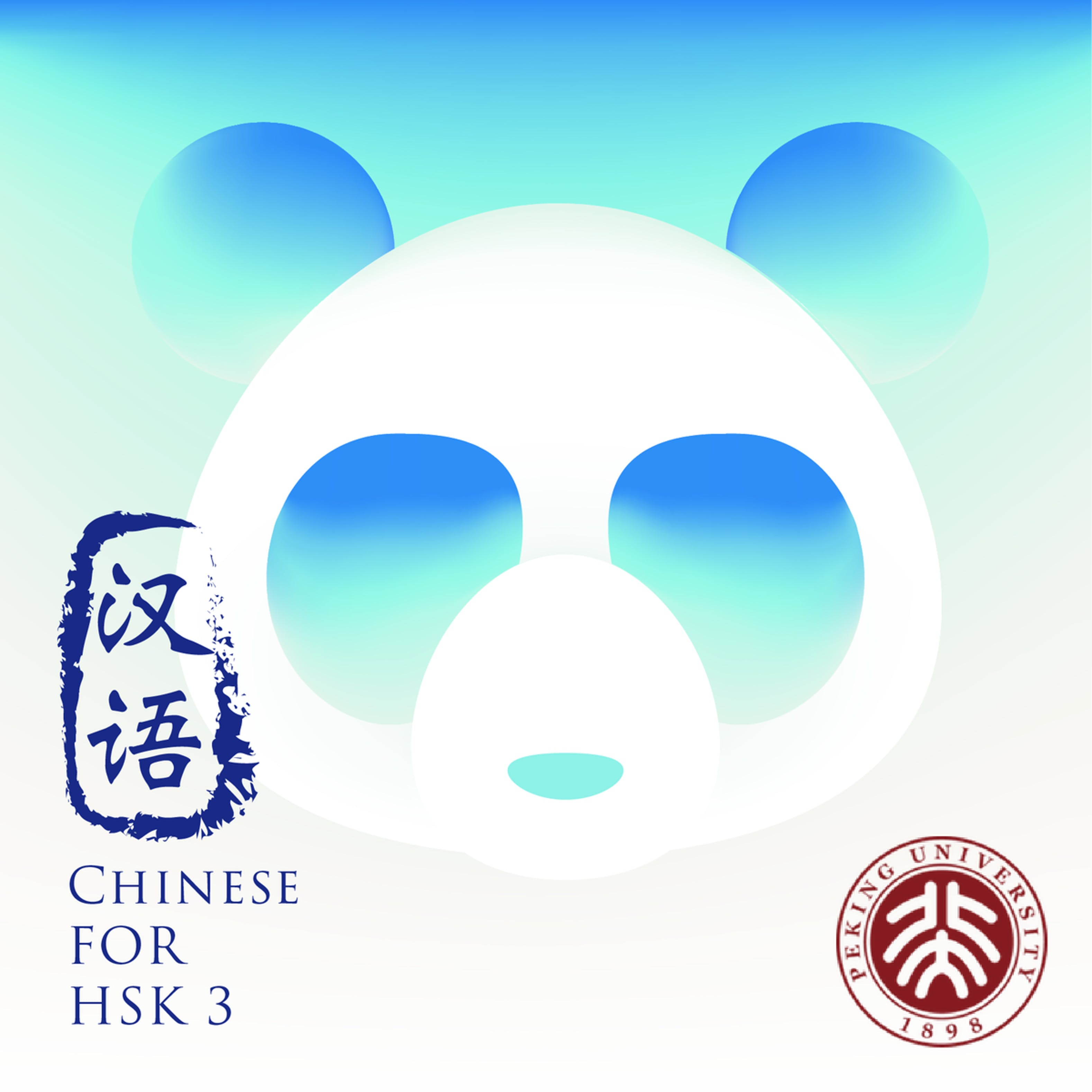 Chinese for HSK 3 PART II | Coursera