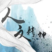 東亞儒家:人文精神一(East Asian Confucianisms: Humanism (1))