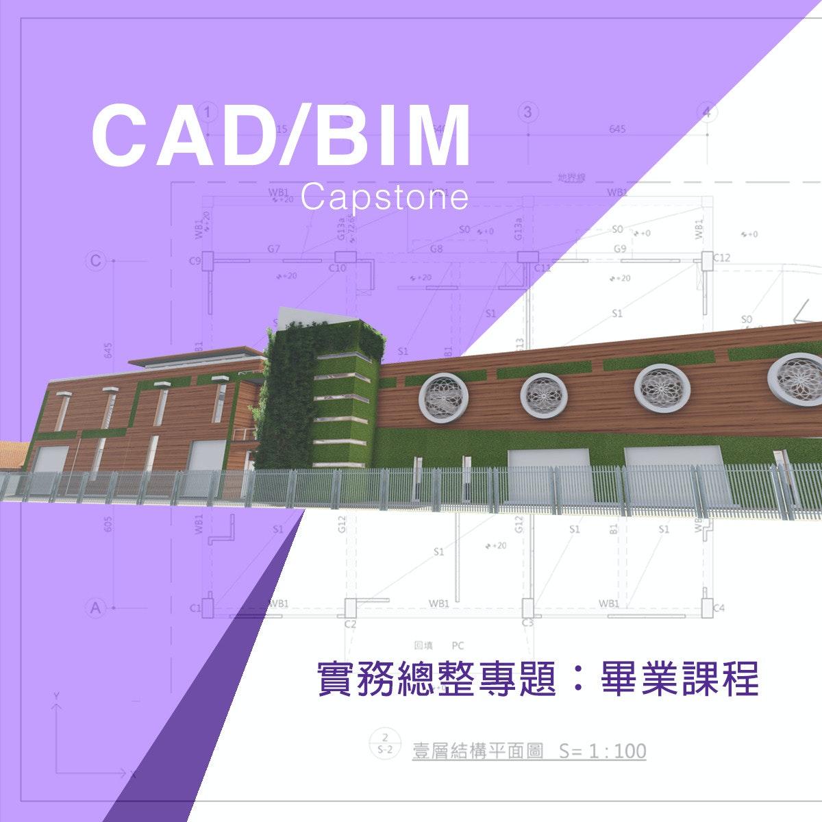 CAD/BIM實務總整專題:畢業課程