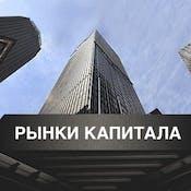 """Рынки капитала и финансовые институты или """"О чужих деньгах"""""""