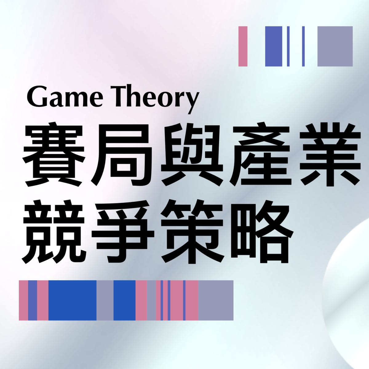 賽局與產業競爭策略 (Game Theory and Business Strategy)