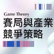 賽局與產業競爭策略 (Game Theory and Business Strategy)