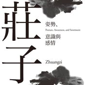 莊子─姿勢、意識與感情 (Zhuangzi─Posture, Awareness, and Sentiment)