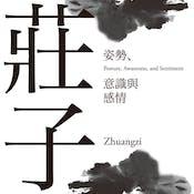 莊子─姿勢、意識與感情 (Zhuangzi─Posture, Awareness, and Sentiment)