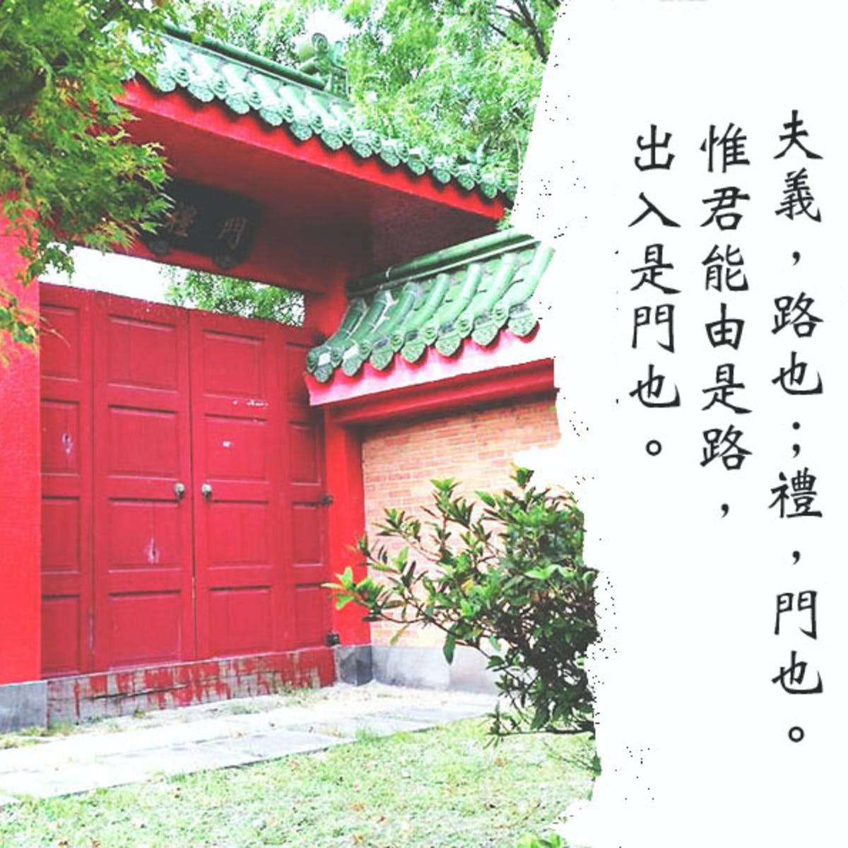 東亞儒學:孟子二 (East Asian Confucianisms: Mencius(2))