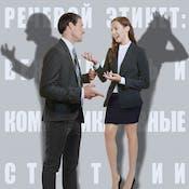 Речевой этикет: вежливость и коммуникативные стратегии