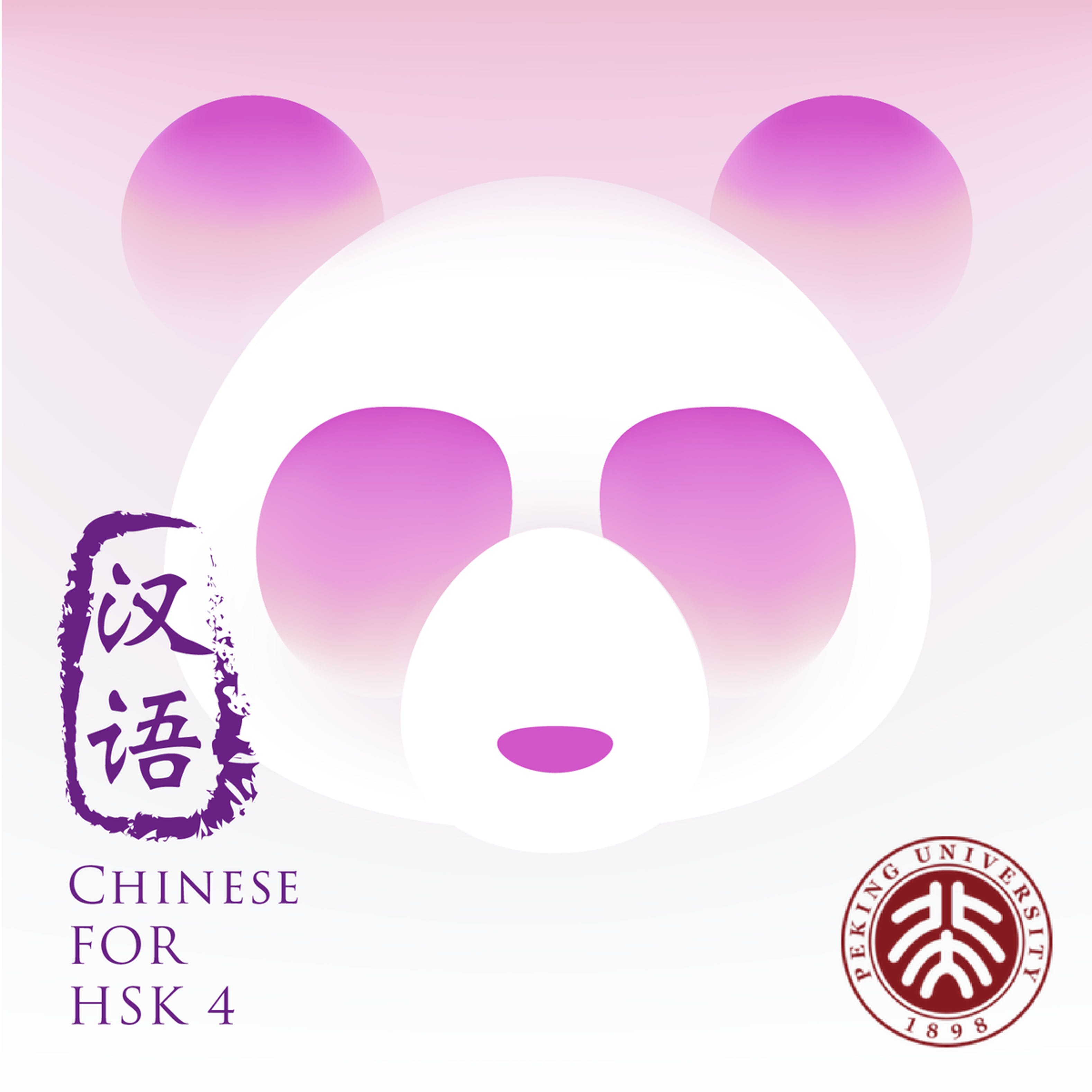 Chinese for HSK 4 | Coursera