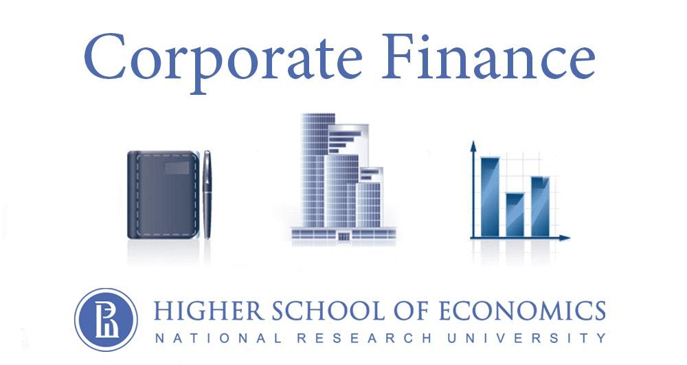 Основы корпоративных финансов (Fundamentals of Corporate Finance)