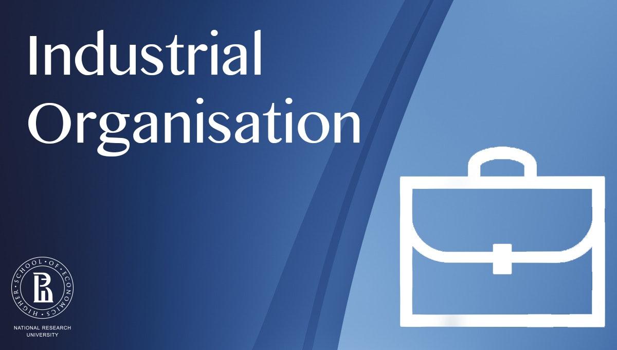 Теория отраслевых рынков (Industrial Organization)