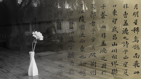 中國人文經典導讀