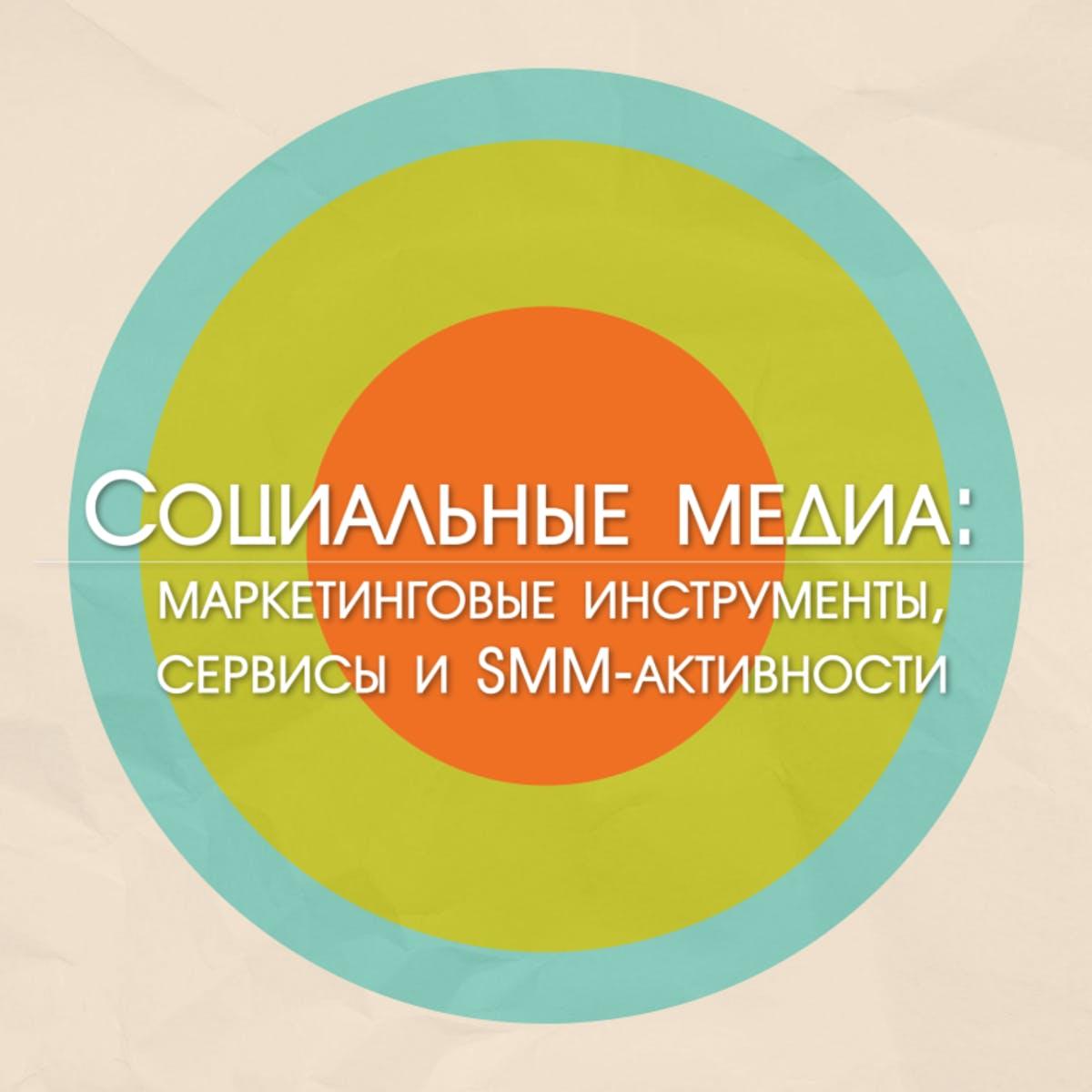 Социальные медиа: маркетинговые инструменты, сервисы и SMM-активности
