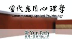 当代应用心理学