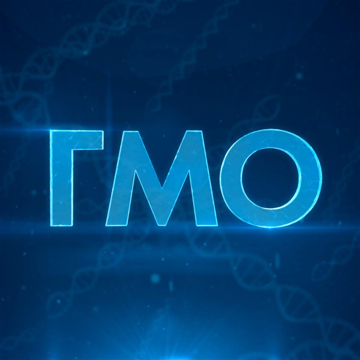 ГМО: технологии создания и применение