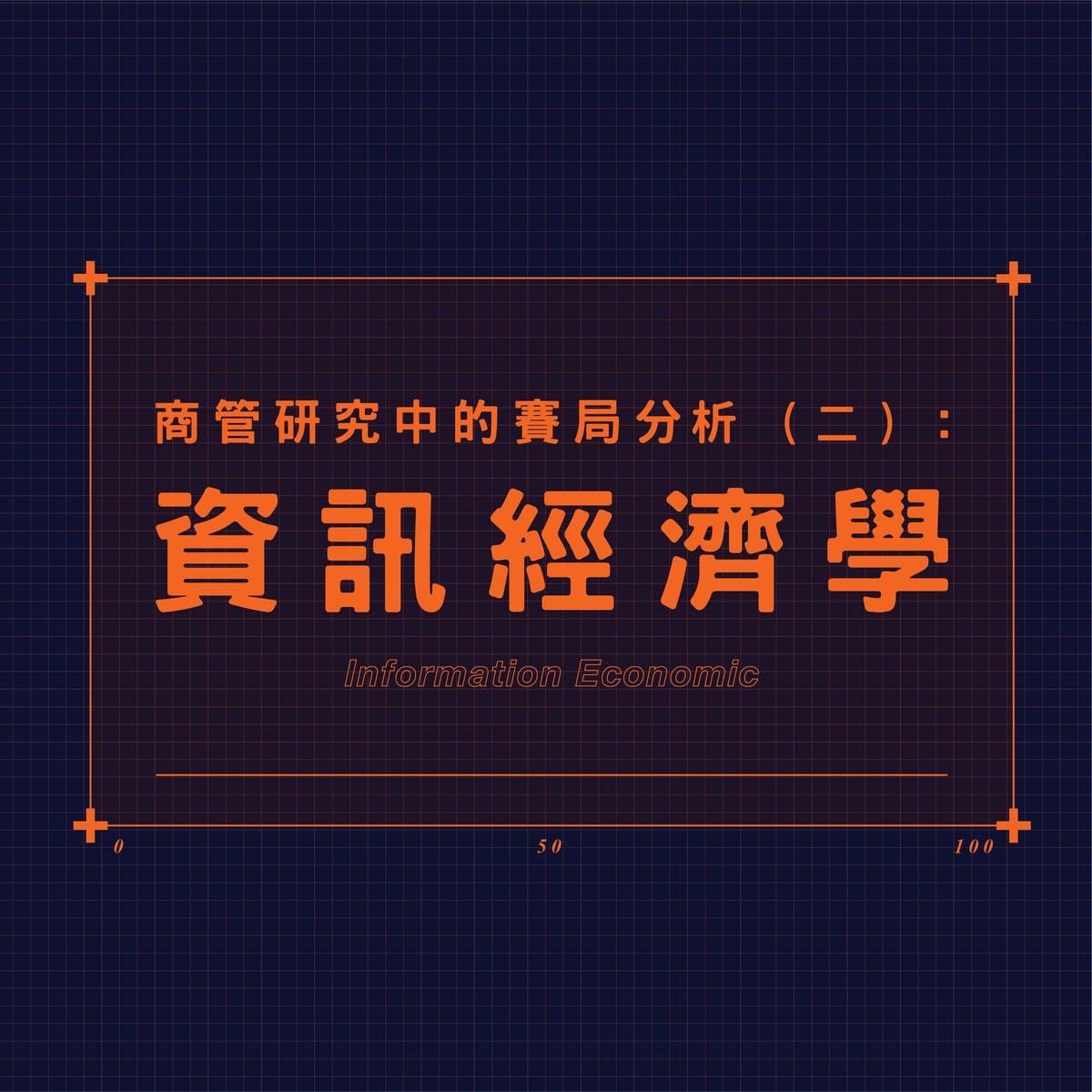 商管研究中的賽局分析(二):資訊經濟學 (Game Theoretic Analysis for Business Research (2))