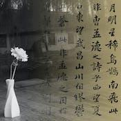 中国人文经典导读