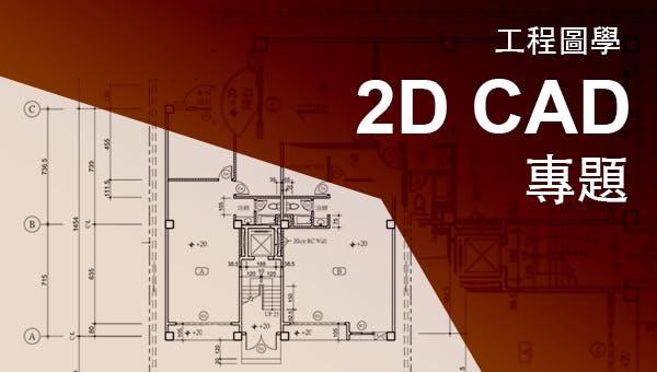 工程圖學 2D CAD 專題