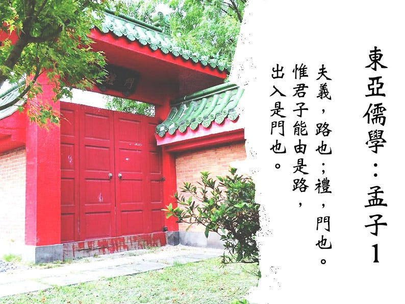 東亞儒學:孟子一 (East Asian Confucianisms: Mencius 1)