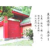 東亞儒學:孟子一(East Asian Confucianisms: Mencius (1))