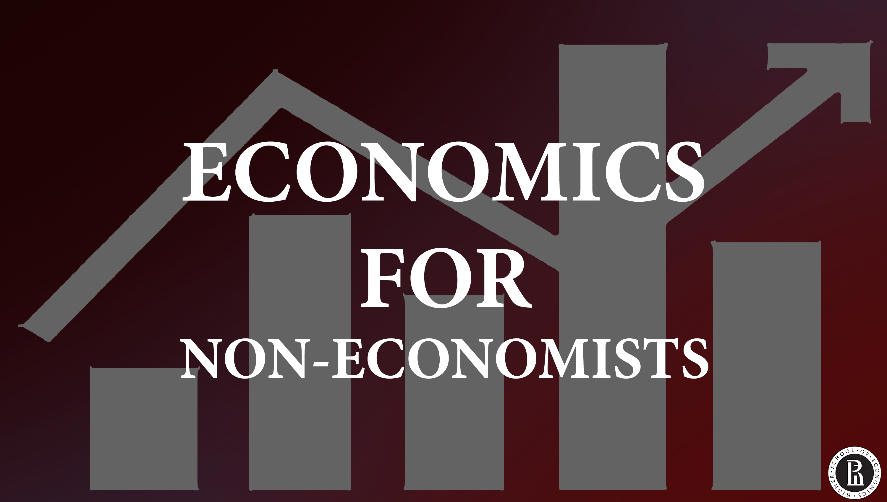 Экономика для неэкономистов (Economics for non-economists)