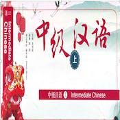 Business Chinese 1 中级汉语 (上)