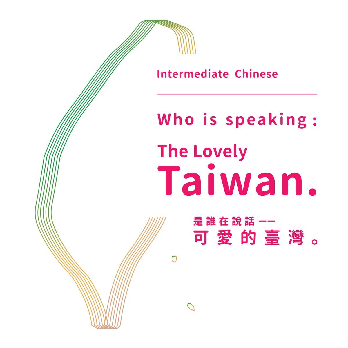是誰在說話 -- 可愛的臺灣。(Intermediate Chinese)