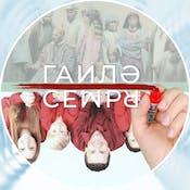 Взаимодействие языков и культур: сохраняем и расширяем свою идентичность (на примере изучения татарского языка как родного и иностранного)