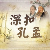 深扣孔孟 (An Inquiry into Confucius and Mencius)