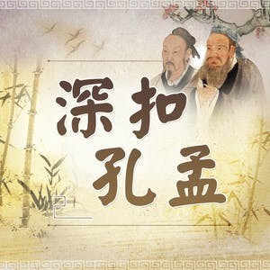 深扣孔孟 (An Inquiry into Confucius and Mencius)