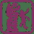 上海戏剧学院 徽標