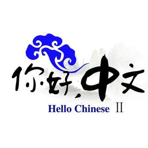 Learn Mandarin Chinese: Intermediate