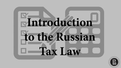 Введение в российское налоговое право (Introduction to the Russian Tax Law)