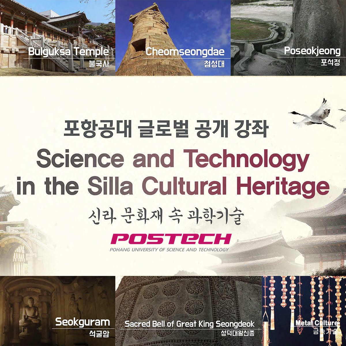Science and Technology in the Silla Cultural Heritage