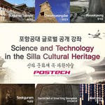 Science and Technology in the Silla Cultural Heritage by Pohang University of Science and Technology