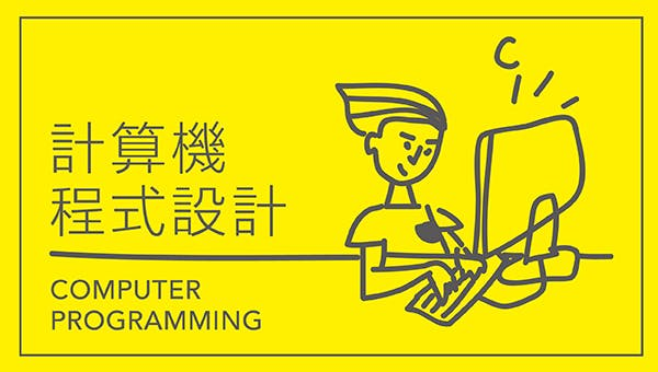 計算機程式設計