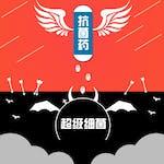 抗菌药与超级细菌 --天使与魔鬼的博弈 by Fudan University