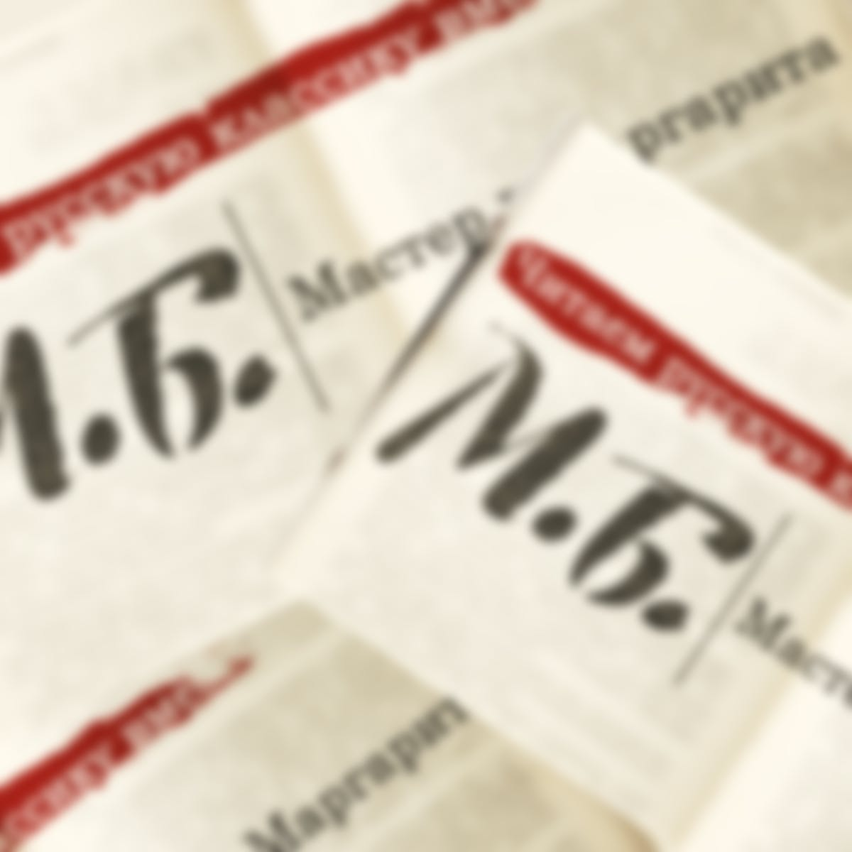 Читаем русскую классику вместе.  М. Булгаков «Мастер и Маргарита»