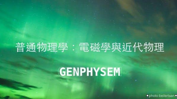 普通物理學-電磁學、光學及近代物理 (General Physics (1))