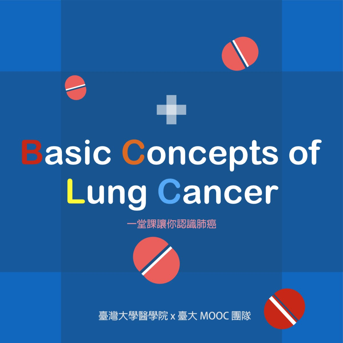 一堂課讓你認識肺癌(Basic Concepts of Lung Cancer: Diagnosis and Treatment)