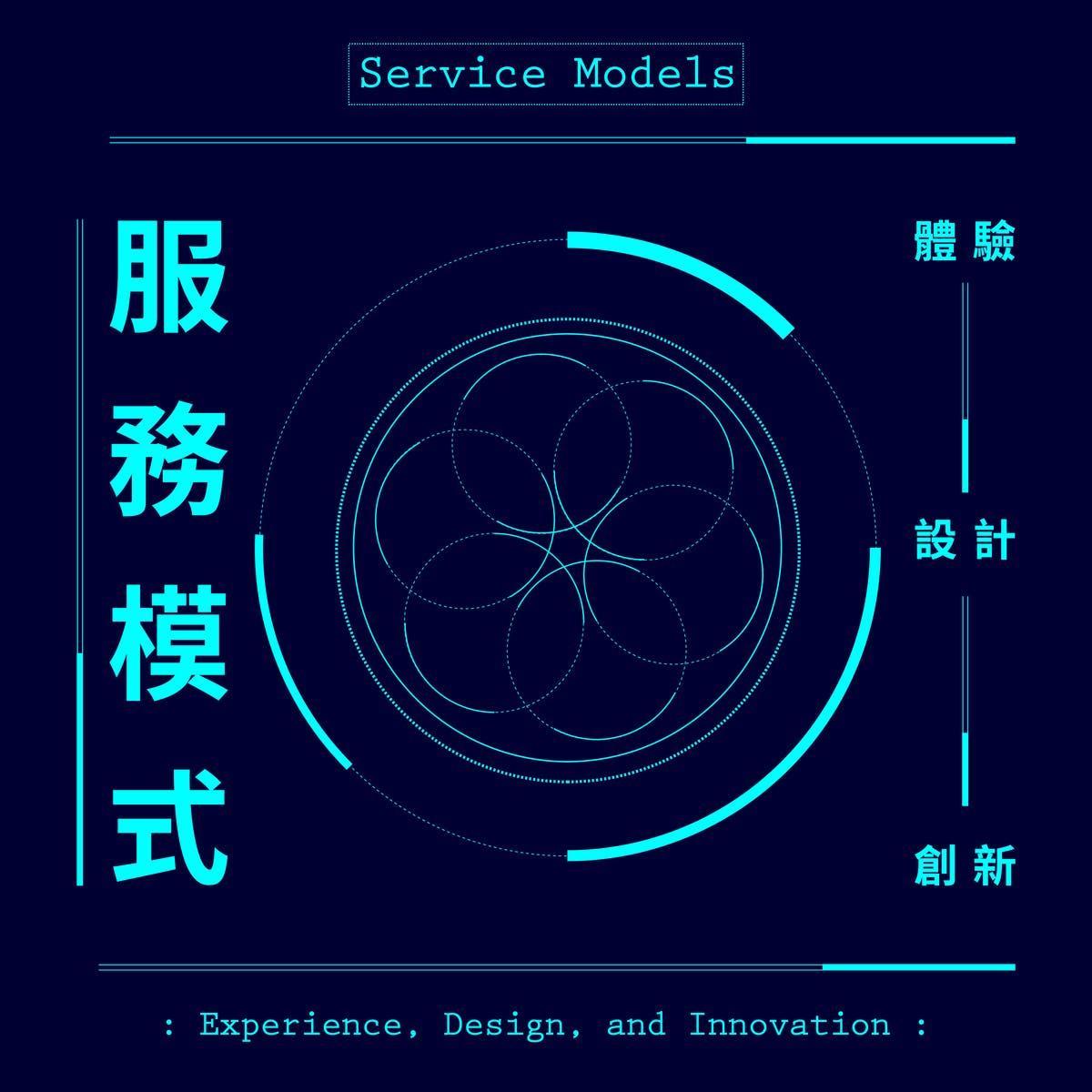 服務模式的體驗、設計與創新:從痛點到賣點 (Experience, Design, and Innovation of Service Models: from Pain Points to Selling Points)
